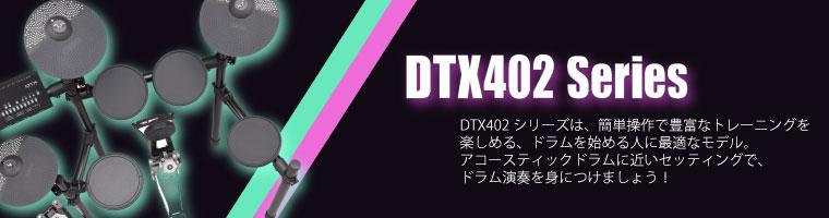 DTX402シリーズ