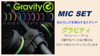 マイクセット(Gravityマイクスタンド)