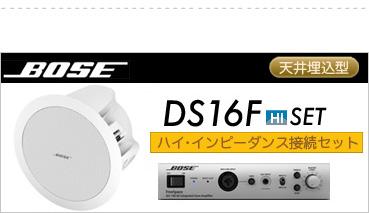 ボーズ DS16F HI BGM 設備セット