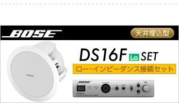 ボーズ DS16F LO BGM 設備セット