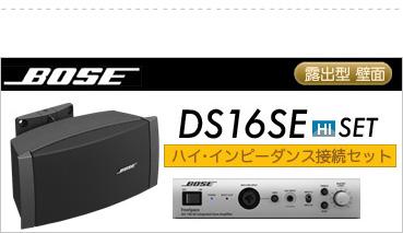 ボーズ DS16SE HI BGM 設備セット