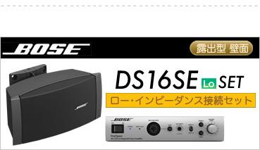ボーズ DS16SE LO BGM 設備セット