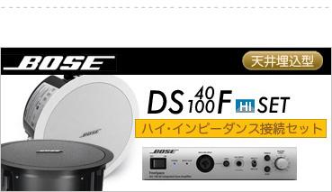 ボーズ DS40F DS100F HI BGM 設備セット