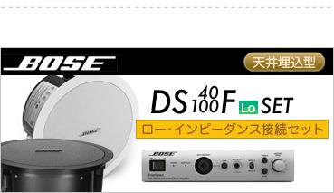 ボーズ DS40F DS100F LO BGM 設備セット