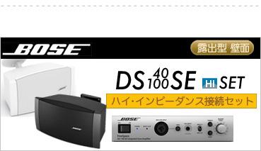 ボーズ DS40SE DS100SE HI BGM 設備セット