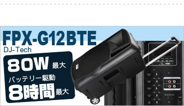 FPX-G12BTE 充電ポータブル PAセット