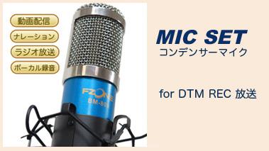 マイクセット コンデンサー型 for DTM REC 放送