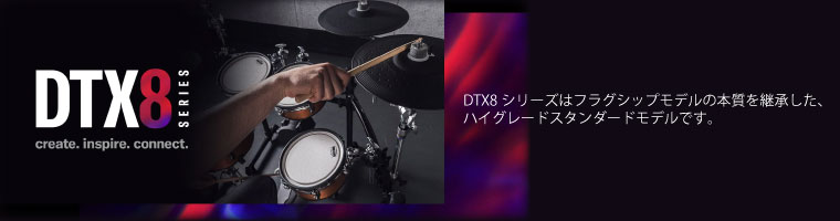 YAMAHA DTX8 シリーズ