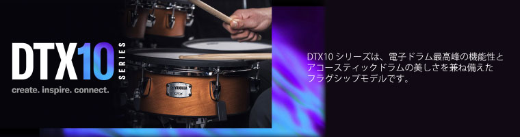 YAMAHA DTX10 シリーズ