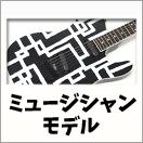 ミュージシャンモデル・ ギター