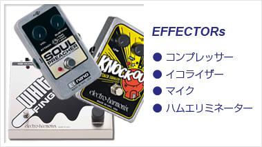 ■ コンプ & EQ 系