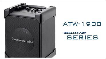 ATW-1900シリーズ