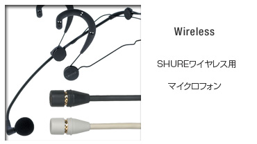 SHUREワイヤレス用マイク