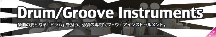 ドラム/グルーブソフトウェア