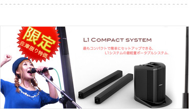 L1 Compact system
