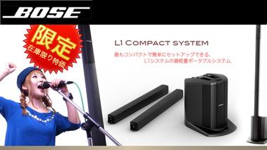 ボーズ L1 Compact system  PAセット