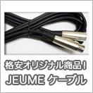 ジューム接続ケーブル