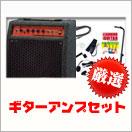 ギターアンプセット