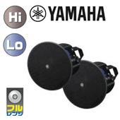 YAMAHA ( ヤマハ ) VXC4 黒 (ペア) ◆ 《 BOSE DS16F の代わりに》小型設備用天井埋め込み型 スピーカーシステム・シーリング型