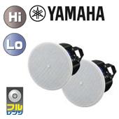 YAMAHA ( ヤマハ ) VXC4W (ペア) ◆ 【ご予約商品 5月中旬予定】小型設備用天井埋め込み型 スピーカーシステム・シーリング型