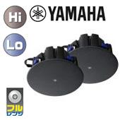 YAMAHA ( ヤマハ ) VXC5F 黒 (ペア) ◆ 天井埋込型スピーカーシステム・シーリング型