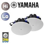 YAMAHA ( ヤマハ ) VXC3FW (ペア) ◆ 《 BOSE DS16F の代わりに》天井埋込型スピーカーシステム・シーリング型