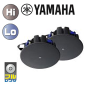 YAMAHA ( ヤマハ ) VXC3F 黒 (ペア) ◆ 天井埋込型スピーカーシステム・シーリング型