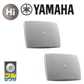 YAMAHA ( ヤマハ ) VXS3FTW (ホワイト) (ペア) ◆ 天井吊り下げ 壁掛け 両対応 サーフェスマウント スピーカー (ハイインピーダンスモデル)