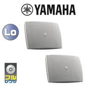 YAMAHA ( ヤマハ ) VXS3FW (ホワイト) (ペア)  ◆  天井吊り下げ 壁掛け 両対応  サーフェスマウント スピーカー (ローインピーダンスモデル)
