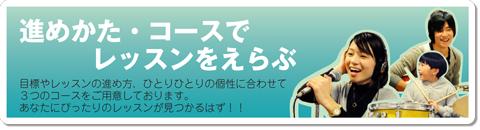 ワタナベオリジナルスクール W&S | 京都音楽教室