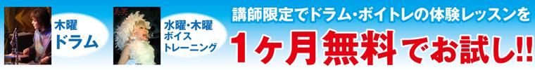 1ヶ月無料体験キャンペーン | 京都音楽教室