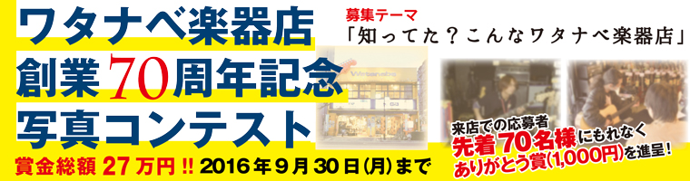 ワタナベ楽器店 創業70周年記念 写真コンテスト開催! | 京都音楽教室