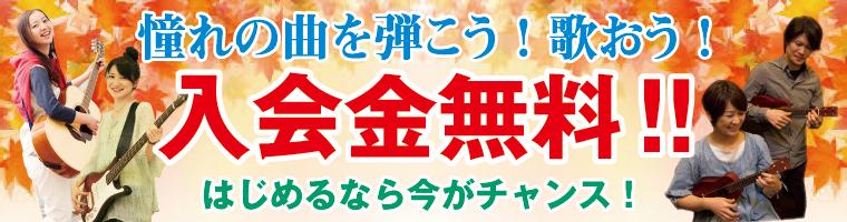 ペア入会キャンペーン | 京都音楽教室