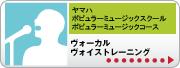 ボーカル   京都音楽教室