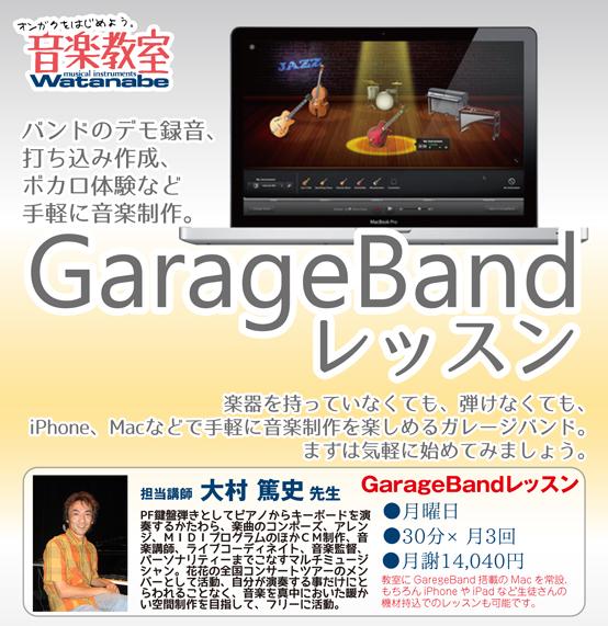 手軽にDTM!GarageBandレッスン! | 京都音楽教室