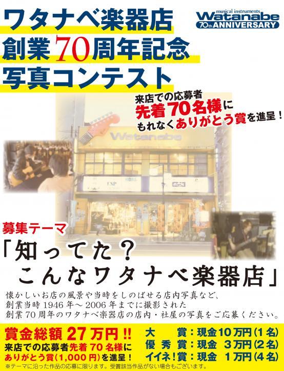 ワタナベ楽器店 創業70周年記念 写真コンテスト開催!   京都音楽教室
