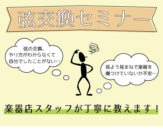 弦交換セミナー | 京都音楽教室