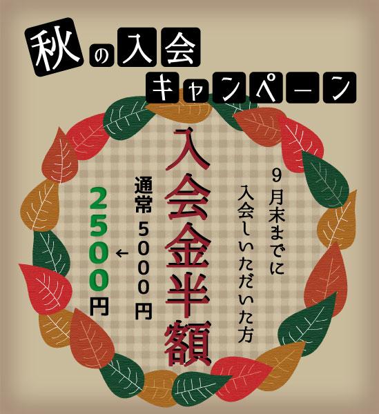 秋のキャンペーン | 京都音楽教室