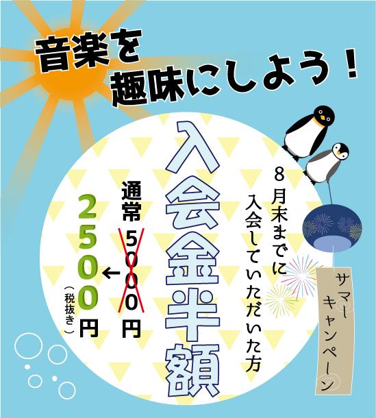 夏のキャンペーン   京都音楽教室