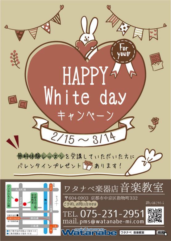Happy white day キャンペーン | 京都音楽教室