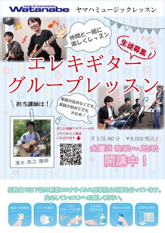 皆で一緒にエレキギターを弾こう!   京都音楽教室