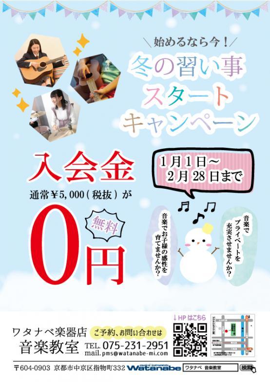 冬の入会キャンペーン | 京都音楽教室