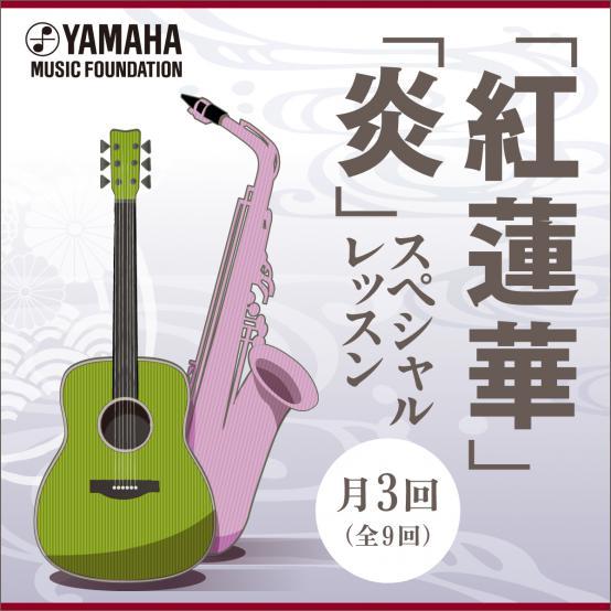 紅蓮華&炎 スペシャルレッスン   京都音楽教室
