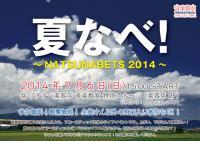 夏なべ! ~NATSUNABETS 2014~ | 京都音楽教室