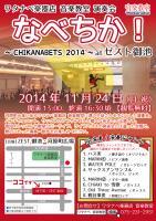 なべちか!~CHIKANABETS 2014~ | 京都音楽教室