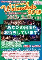 WATANABETS 2015、参加者大、大、大ボシュー! | 京都音楽教室
