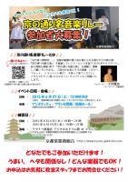 「京の通り名音楽リレー」! | 京都音楽教室