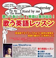 歌って発音矯正!英語で歌うレッスン!   京都音楽教室