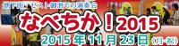 なべちか!2015 ~地下街・ZEST御池での演奏会~ | 京都音楽教室