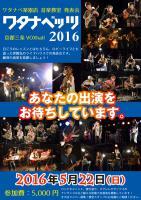 ワタナベッツ 2016、出演者大募集! | 京都音楽教室